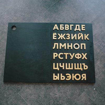 Крышка сортер алфавит